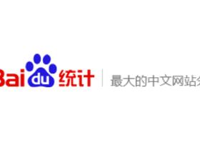 网站百度统计后台出现广告搜索词和fanyi.baidu.com