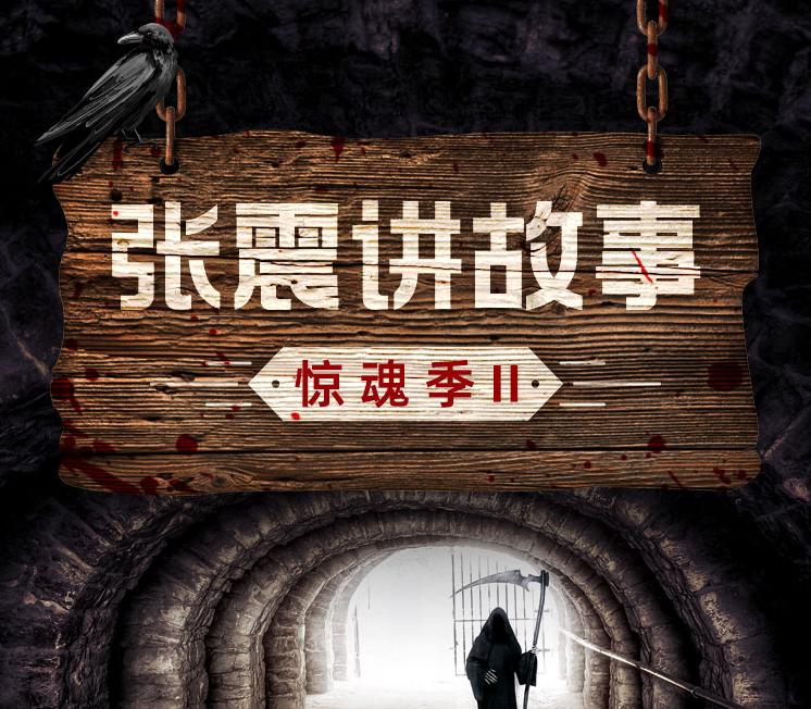 张震讲故事·惊魂季 II | 全新作品 全集资源免费分享下载